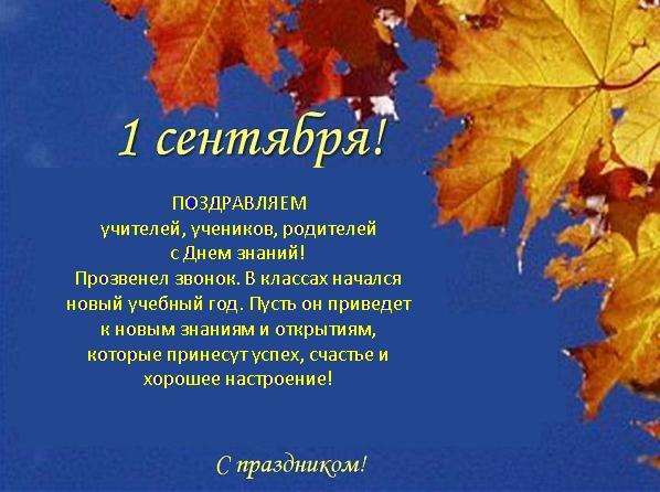 Поздравление от родителей ученикам 1 сентября 26